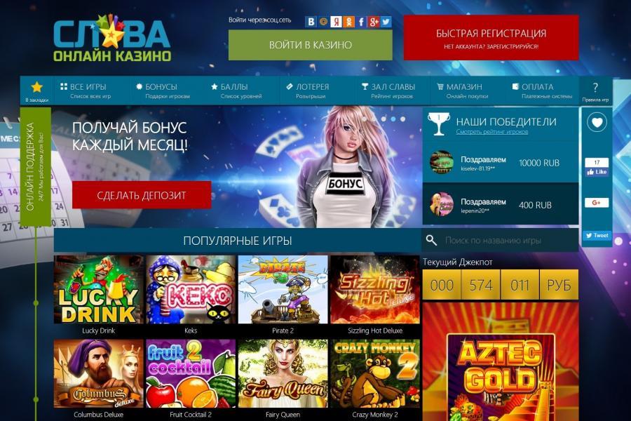 официальный сайт slava казино