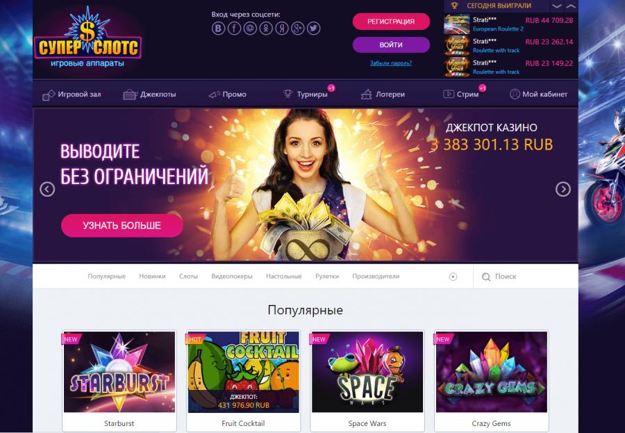 Сайт Super Slots