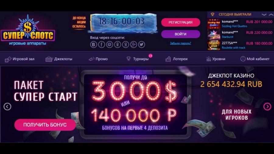 Бонусы Super Slots
