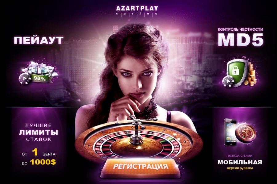 Сайт Azartplay