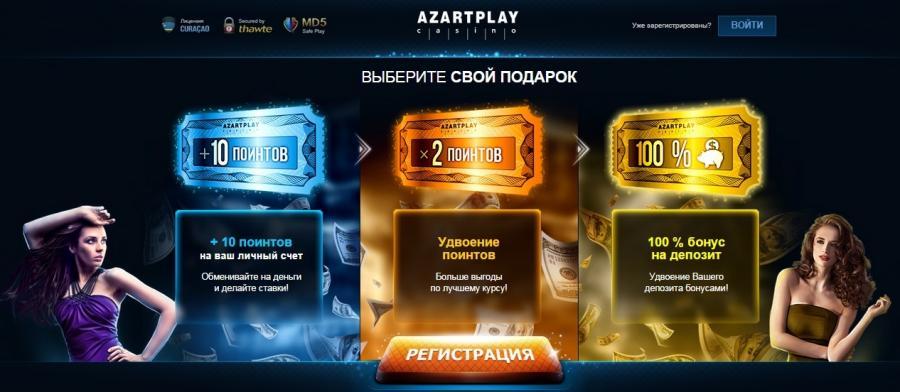 Бонусы Azartplay