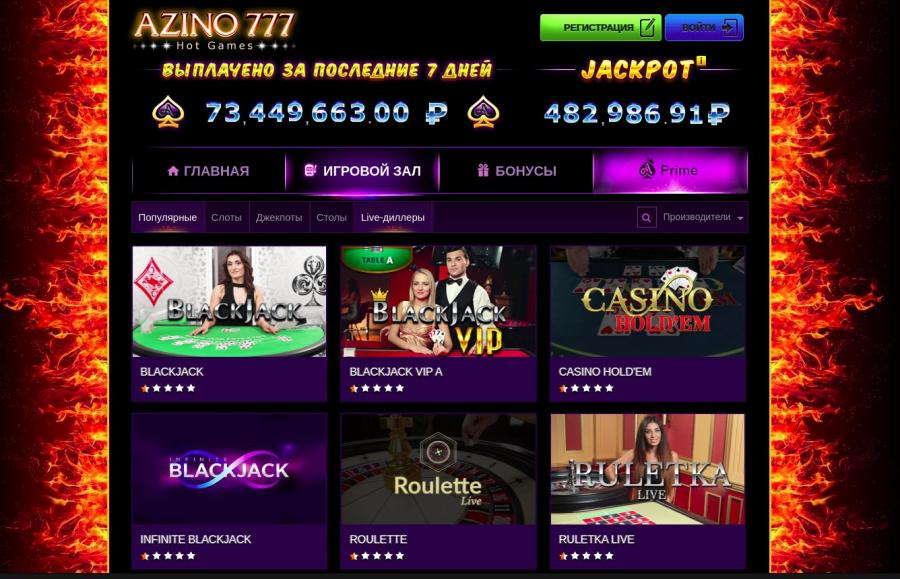 Игры Азино777
