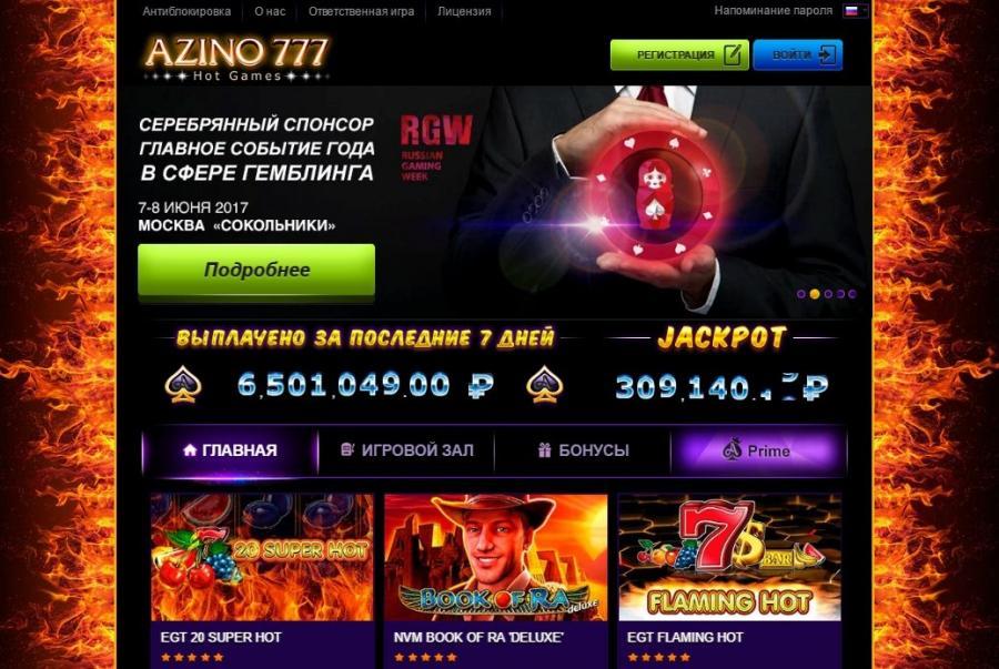 Сайт Azino777